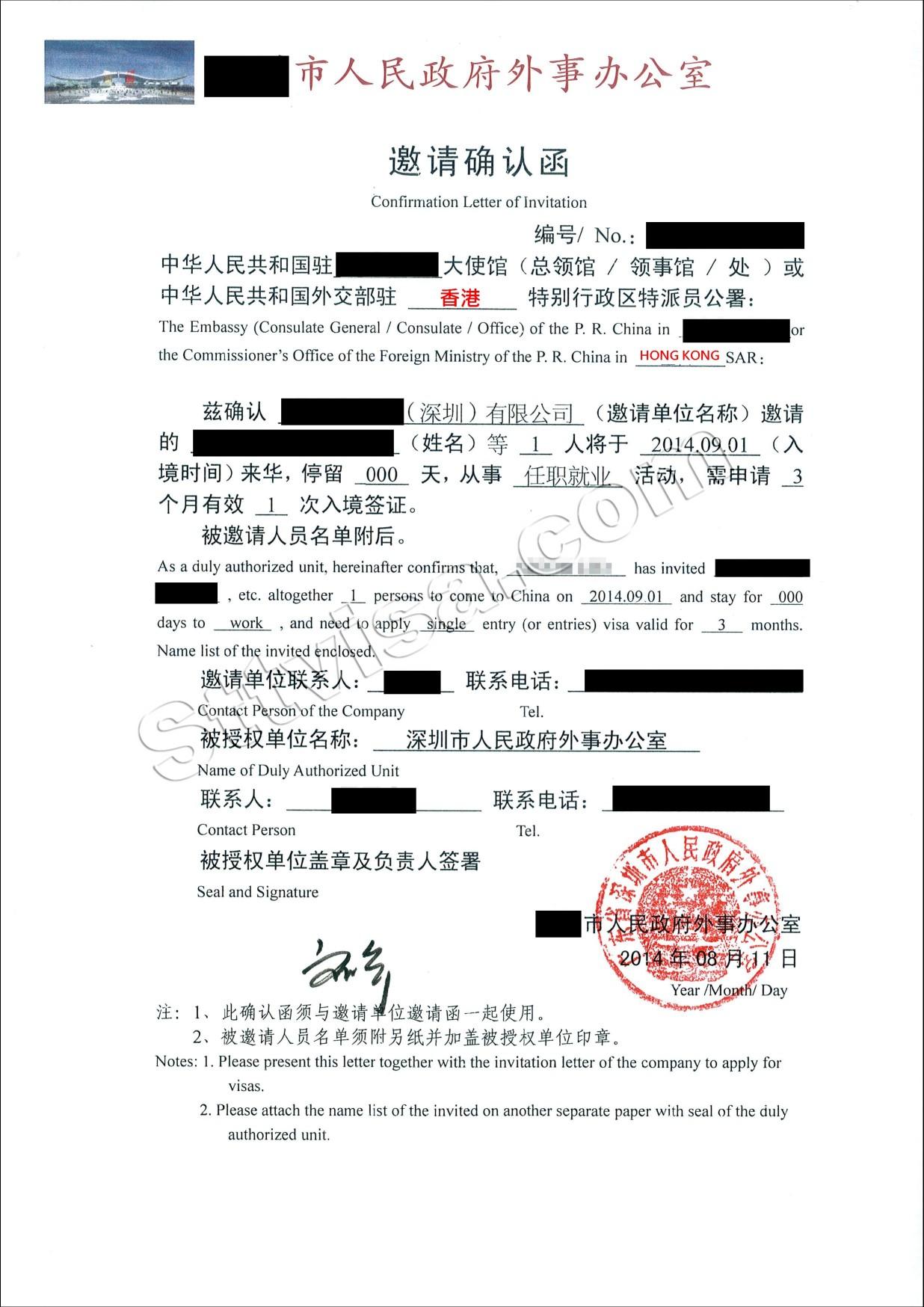 外國人要去中國要如何簡單辦理簽證 - CHINA VISA